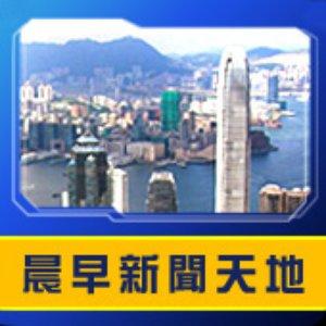 Bild för '香港電台︰晨早新聞天地'