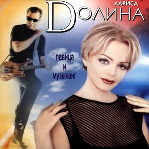 Image for 'Певица И Музыкант'