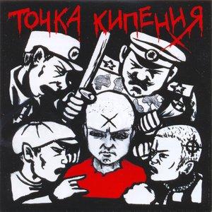 Bild für 'Точка Кипения'