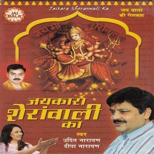 Image for 'Jaikara Sherawali Ka'