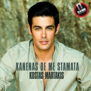 Image for 'Kanenas De Me Stamata'