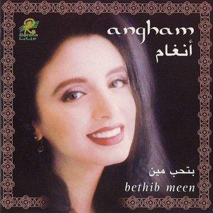 Immagine per 'Bethib Meen'