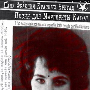 Image for 'Песни для Маргериты Кагол'