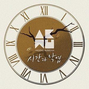 Image for '시간과 낙엽 Time and Fallen Leaves'