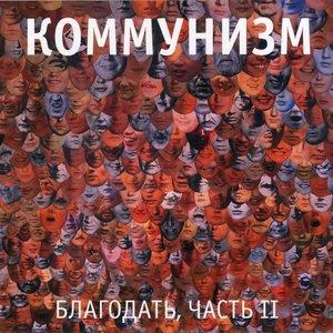 Image for 'Благодать, Часть II'