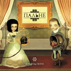 Image for 'П'янке (feat. Seine)'
