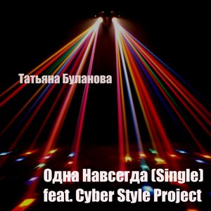 Image for 'Одна Навсегда (feat. Cyber Style Project)'