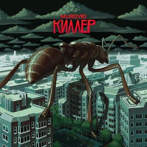 Image for 'Киллер'