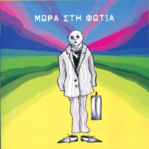 Image for 'Στο Δρόμο'