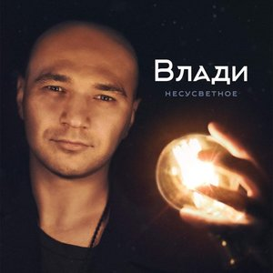 Image for 'Несусветное'
