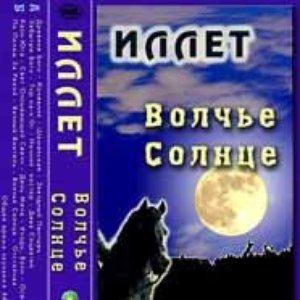 Image for 'Волчье солнце'