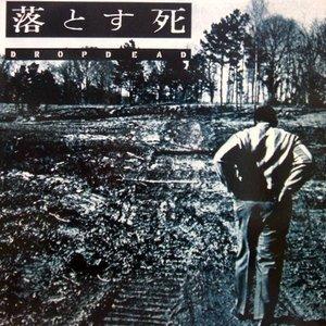 Image for '落とす死'