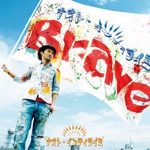 Image for 'Brave'