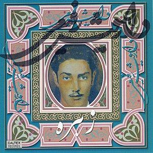 Image for 'Zohreh - Persian Music'