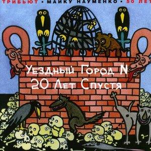 Image for 'Уездный Город N 20 Лет Спустя'