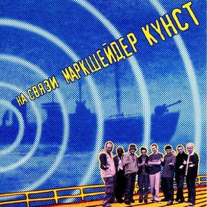 Image for 'На связи'