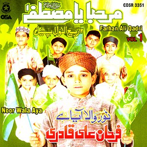 Image for 'Noor Wala Aya'