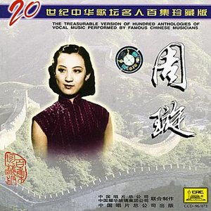 Image pour 'Famous Chinese Musicians: Zhou Xuan (Zhong Hua Ge Tan Ming Ren: Zhou Xuan)'