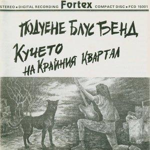 Image for 'Kucheto Na Krainia Kvartal'