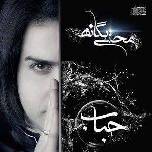 Imagem de 'Hobab'
