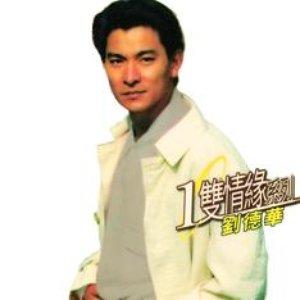 Image for 'Xian Gei Ni'
