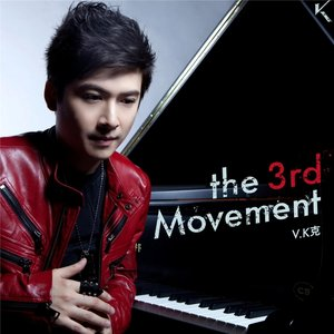 Image for 'The 3rd Movement / 第三樂章'