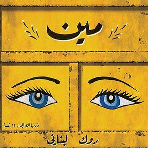 Image for 'Ma2birt l a7lem'