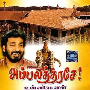 Image for 'Ambalatharase'