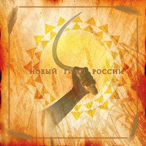 Image for 'Новый Гимн России'