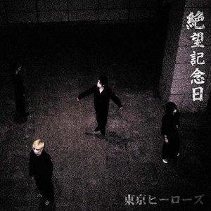 Image for '絶望記念日'