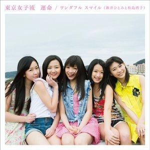 Image for '運命 / ワンダフル スマイル'