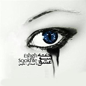 Image for 'Eshgh Sookheh (Persian Music)'