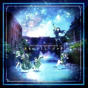 Image for 'TVアニメ『響け!ユーフォニアム』オリジナルサウンドトラック おもいでミュージック'