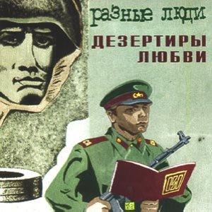 Image for 'Дезертиры любви'