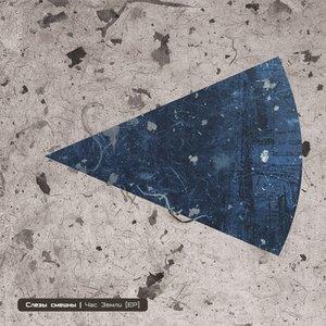 Bild für 'Без макияжа (dub version)'