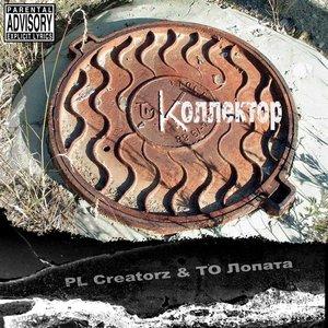 Image for 'Pl Creatorz & То Лопата'