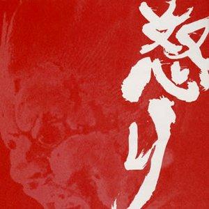 Image for '怒り'