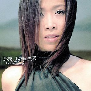 Bild für '我不是天使'