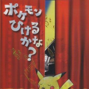 Image for 'ポケモンひけるかな?'