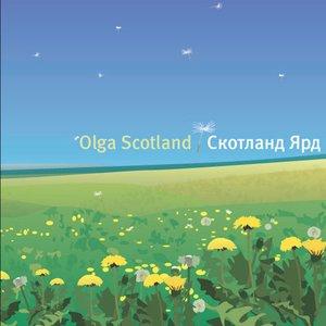 Image for 'Скотланд Ярд'