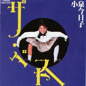 Image for 'ザ・ベスト'