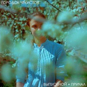 Image for 'Выпускной • Причал (2015)'
