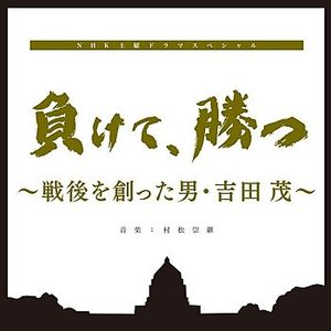 Image for 'NHK Doyo Dorama Special Makete Katsu Sengo Wo Tsukutta Otoko Yoshida Shigeru Original Soundtrack'