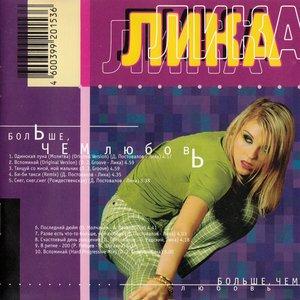 Image for 'Больше, Чем Любовь'