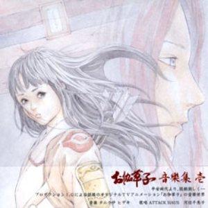 Image for 'お伽草子 音楽集 壱'