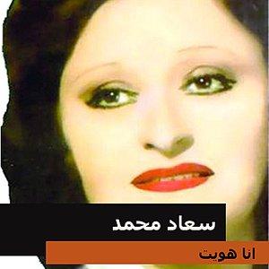 Bild für 'انا هويت'