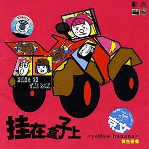 Image for 'Yellow Banana (Huang Se Xiang Jiao: Gua Zai He Zi Shang)'