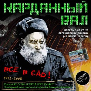 Image for 'Карданный Вал'