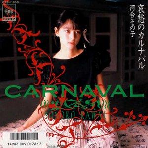 Image for '哀愁のカルナバル'