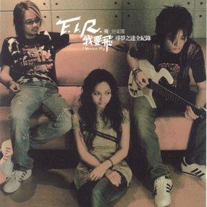 Bild für '我要飛'